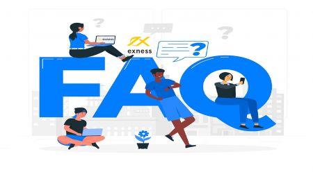الأسئلة المتداولة (FAQ) عن منطقة Exness الشخصية الجزء 1